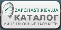 КАТАЛОГ лицензионных запчастей