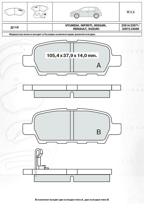 D118E INTELLI